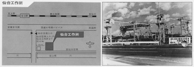 仙台支店(現・東北支店)、仙台工場 開設