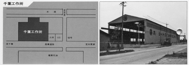 千葉工場 開設