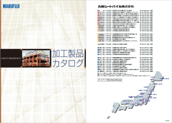 加工製品カタログ